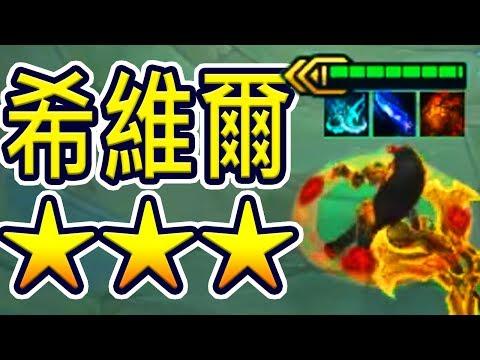 Sowhan希維爾綠雙3星雙劍流!!