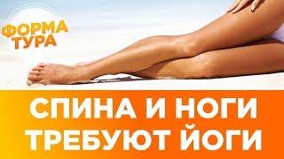Йогатерапия для ног и спины. Улучшение  качества отдыха.