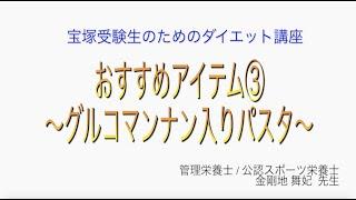 宝塚受験生のダイエット講座〜おすすめアイテム③グルコマンナン入りパスタ〜