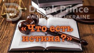 """Ханну Хаукка """"Что есть истина?"""" проповедь Дерека Принса"""