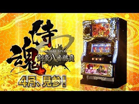 Video of サムライスピリッツ~剣豪八番勝負~