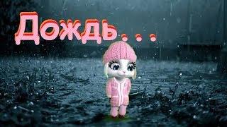Zoobe Зайка Дождь по крышам, дождь по лужам