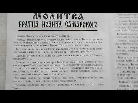 Молитва Братца Иоанна Самарского.