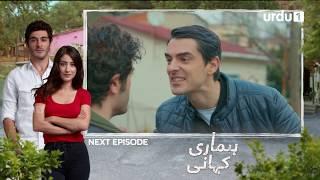 Hamari Kahani | Episode 51 Teaser | Turkish Drama | Hazal Kaya | Urdu1 TV Dramas | 25 February 2020