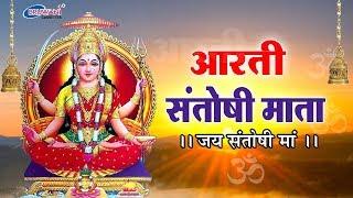 जय संतोषी माता : माता की आरती देवी माँ की आरती