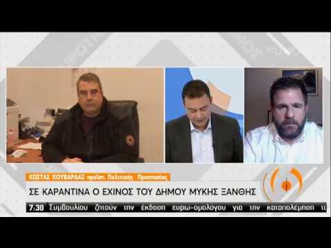 Σε καραντίνα ο Εχίνος του Δήμου Μύκης Ξάνθης   26/03/2020   ΕΡΤ