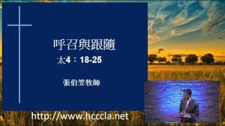 2016/04/24 張伯笠牧師:呼召與跟隨