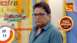 Beechwale Bapu Dekh Raha Hai - Ep 13 - Full Episode - 18th October, 2018