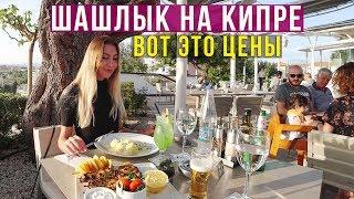 Еда на Кипре - Шашлыки и Курица под Сыром, Романтический ужин в Ресторане Muse