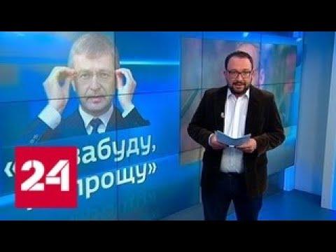 Рыболовлев подал 380-миллионный иск к Sotheby's - Россия 24 видео