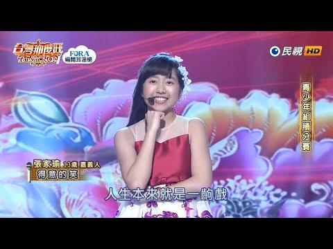 20190316 台灣那麼旺 Taiwan No.1 張家瑜 得意的笑