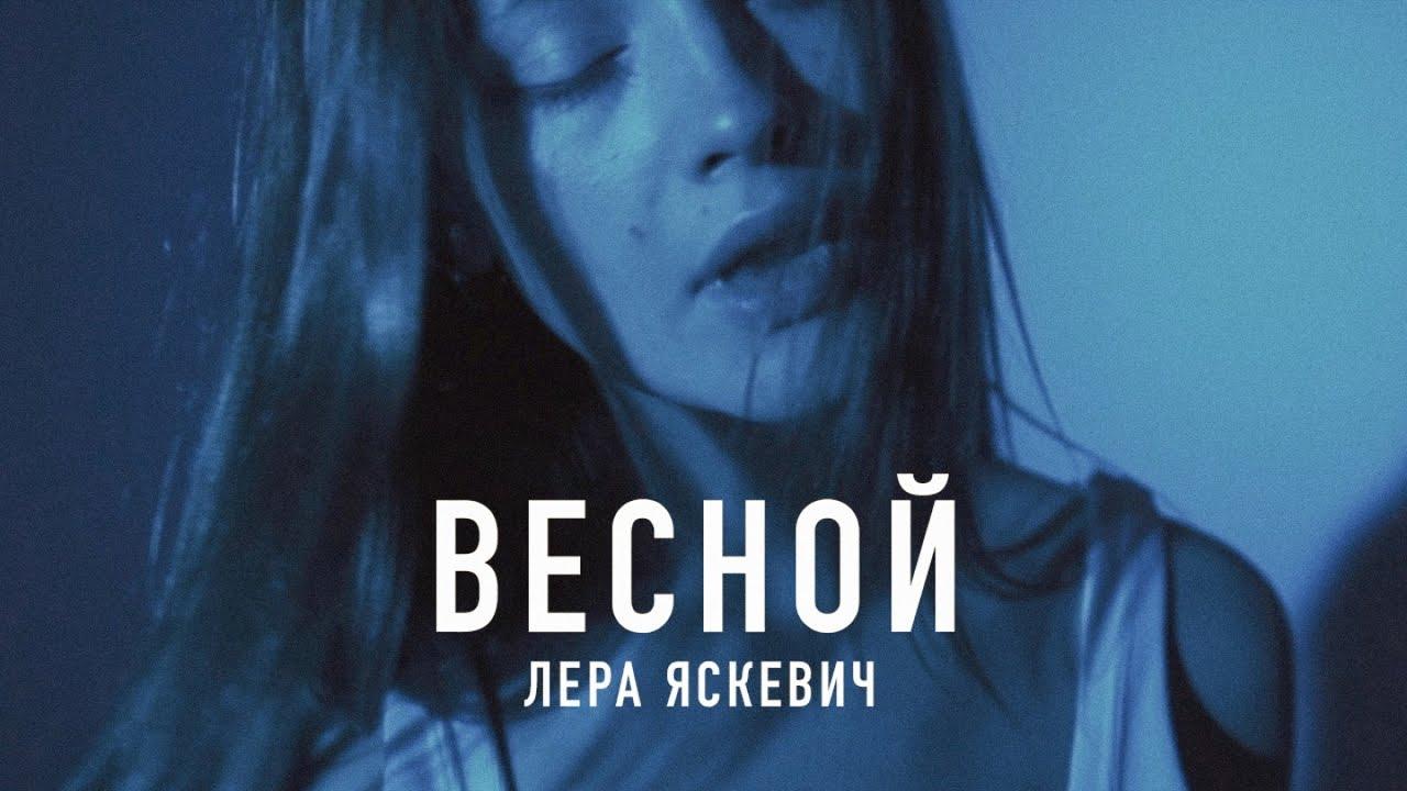 Лера Яскевич — Весной
