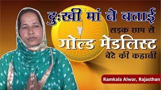 Ramkala Alwar