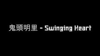 Kitou Akari - Swinging Heart - HS NO AIDORU Cover
