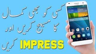 Best Way To impress Someone On Your Tax SMS Amazing Urdu/Hindi 2018