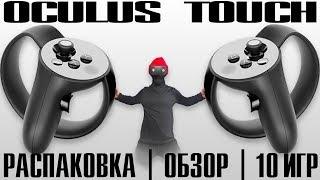 Oculus Touch - Распаковка   Обзор   Как правильно устанавливать сенсоры   Топ 10 VR игр