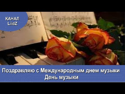 Поздравляю с Международным днем музыки День музыки