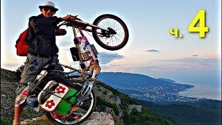 ✅Испытание Электро-Велосипеда в горах 🚴 Выдержат ли мотор-колесо и аккумы нагрузку ч.4
