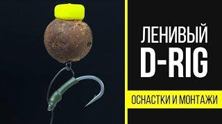 Карпфишинг TV :: Ленивый D-Rig - уловистая карповая оснастка. Как связать правильно