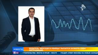 РЕН ТВ выяснил, как содержат водителя Мерседеса-убийцы в немецкой тюрьме