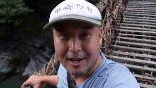 「祖谷のかずら橋550円」P300円徳島県観光日本三大秘境!植物のツタで作られた巨大な吊り橋!