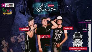 تحميل اغاني السامبا - مهرجان الحاج حسين غناء عصبى وسمسم تيم السامبا | توزيع توتى 2018 - ELSAMBA MP3