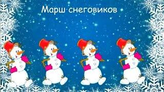 Марш снеговиков  Новогодние песни для детей