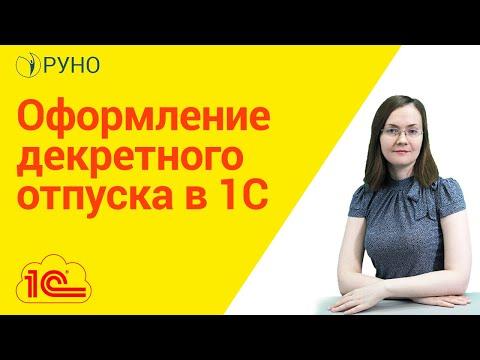 Оформление декретного отпуска в 1С I Литвинова Анастасия