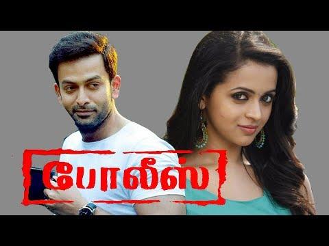 Police   Prithviraj, Indrajith, Bhavana, Chaya Singh   Tamil Superhit Action Movie HD