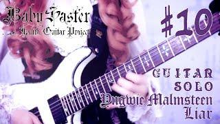 【Yngwie Malmsteen】 - 「Liar」 GUITAR SOLO #10 † BabySaster