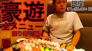 大食い銀座のお寿司屋さんでにぎり全種類という豪遊をしてみた‼️MAX鈴木マックス鈴木MaxSuzuki