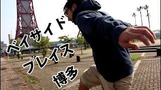 福岡の穴場スポット【ベイサイドプレイス博多】BaysideplaceHAKATA 動画キャプチャー