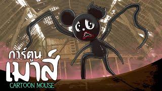 การ์ตูนเมาส์   Cartoon Mouse