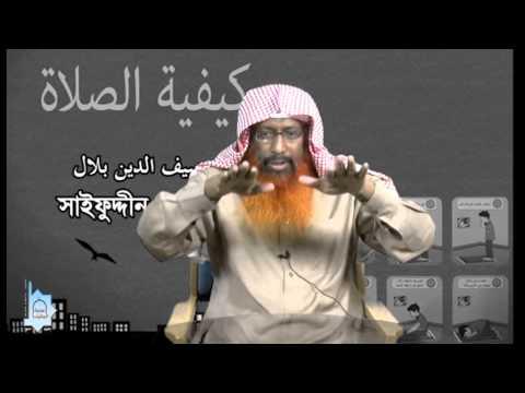 16 সালাত আদায়ের পদ্ধতি SALAT ADAER PODDHOTI