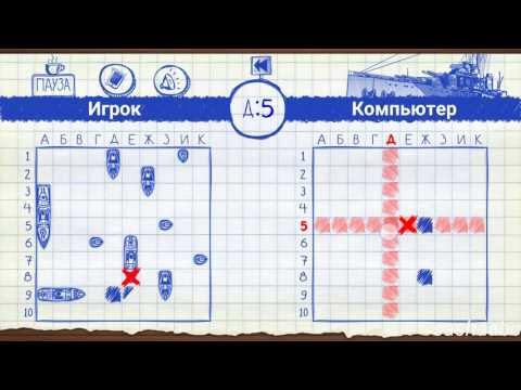 морской бой классический обзор игры андроид game rewiew android