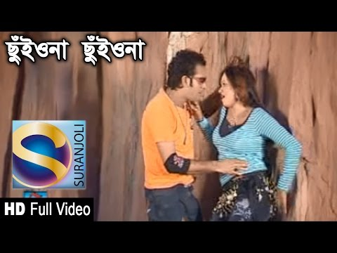 Chhuio Na Chhuio Na  - Sweety - Full Video Song