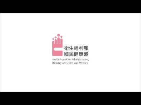 預防癌症 健康生活篇(廣播CM)