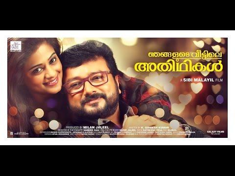 Njangalude Veettile Adhithikal - Official Trailer