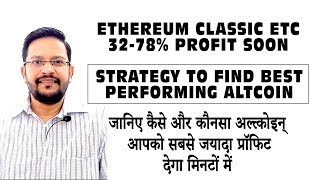 Time to make entry in Ethereum Classic ETC . Expected profit 32-78%. Learn Altcoin finding strategy