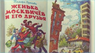 Женька Москвичёв и его друзья, Тамара Крюкова аудиосказка слушать онлайн