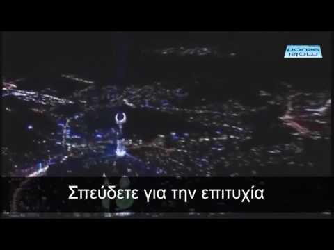 Το Αδάν (Κάλεσμα για προσευχή) στα Ελληνικά