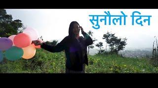 सुनौलो दिन  - Sunaulo Din - Mimp Originals