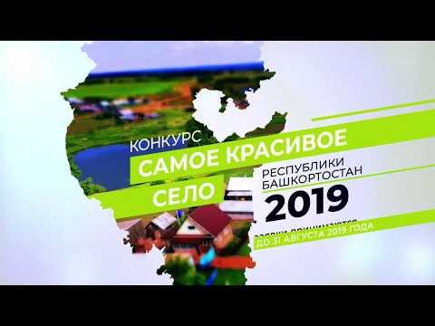 Конкурс Красивое село 2019