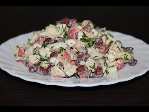 Быстрый салат с фасолью и крабовыми палочками. Кулинария. Рецепты. Понятно о вкусном.