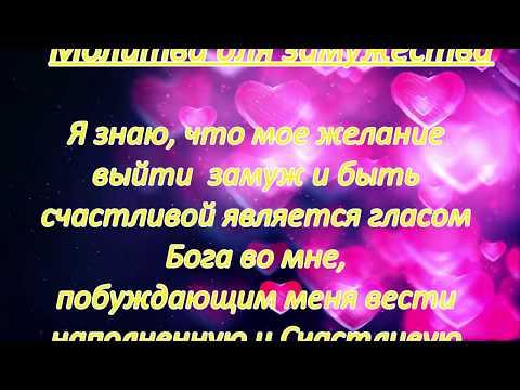 Д Мерфи Молитвы для привлечения идеального партнера Для счастья в браке