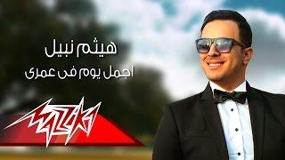 Agmal Youm Fi Omry - Haitham Nabil اجمل يوم فى عمرى - هيثم نبيل تحميل MP3