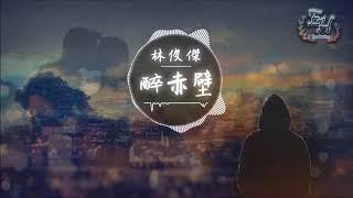 林俊傑 醉赤壁『傷人的, 是妳轉世而來的魂。』【動態歌詞Lyrics】 悠揚回轉蕩氣迴腸
