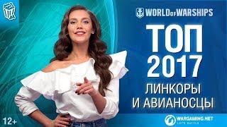 К чарту! Топ 2017: Линкоры и Авианосцы | World of Warships