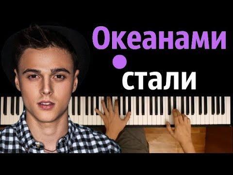 Alekseev - Океанами стали ● караоке | PIANO_KARAOKE ● ᴴᴰ + НОТЫ & MIDI