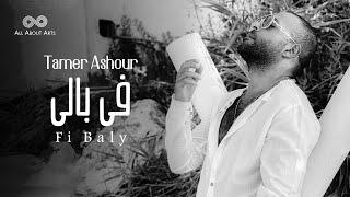 Tamer Ashour - Fi Baly (Album Ayam) | 2019 | (تامر عاشور - في بالي (ألبوم أيام تحميل MP3